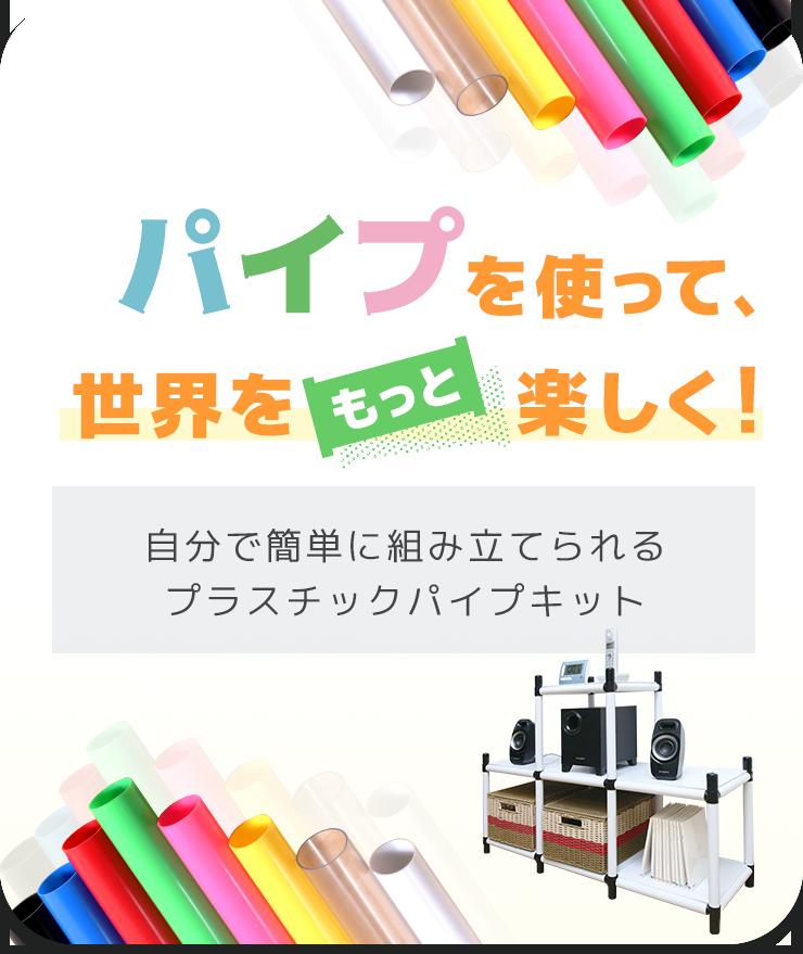パイプを使って世界をもっと楽しく。自分で簡単に組み立てらるプラスチックパイプキット