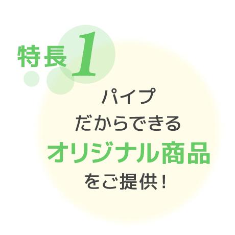 パイプファクトリー特徴1