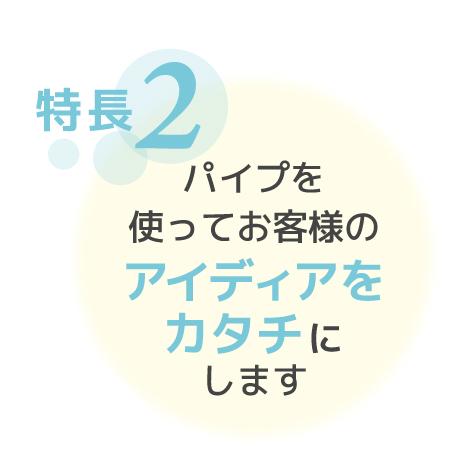 パイプファクトリー特徴2
