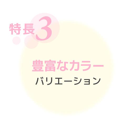 パイプファクトリー特徴3