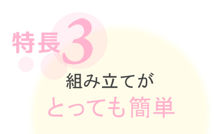 スリムタイプ特徴3