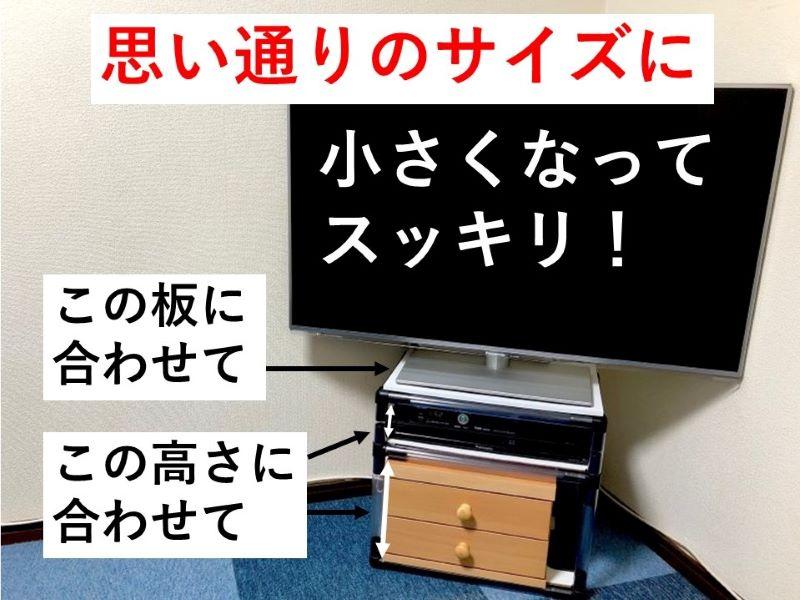 オーダーラックテレビ台