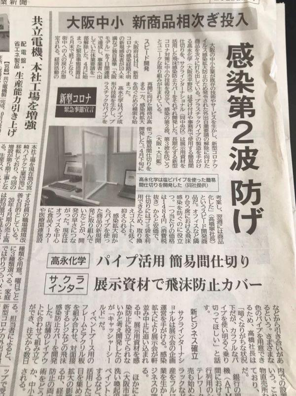 日刊工業新聞 仕切りフレーム 高永化学