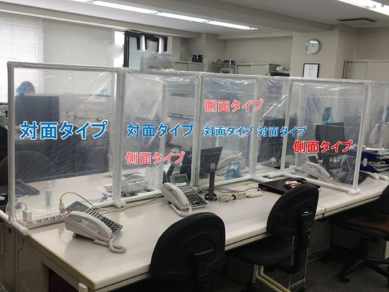 オフィスガード オーダー 対面 側面 タイプ 配置 写真1 86