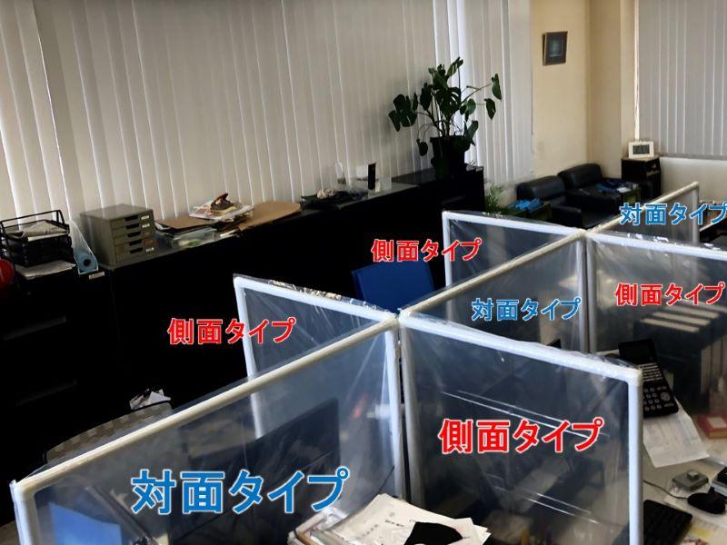 オフィスガード 対面 側面 タイプ 配置 写真86