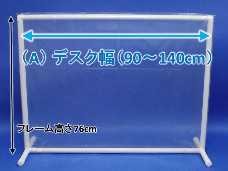 フレーム 対面タイプ両端用 高さ明記 a86